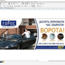 Дизайн банера для ТОРОС