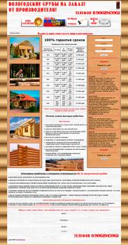 сайт - одностраничник для строительной компании