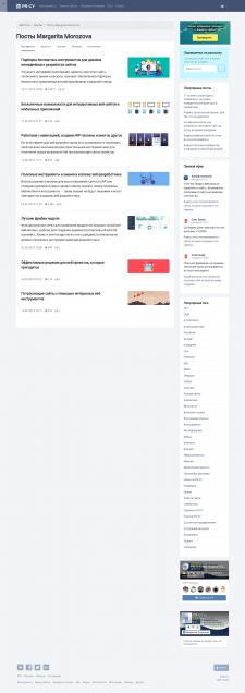Серия постов на IT-тематику для http://pr-cy.ru/