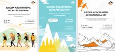 Баннера для школы альпинизма  и скалолазания