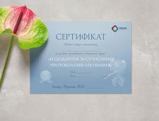 Сертификат для стоматологических курсов Superline