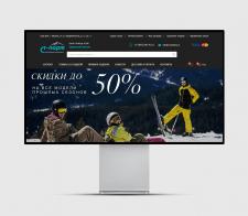 Онлайн магазин спортивных товаров