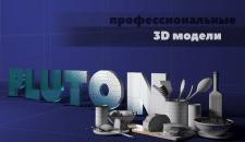 Логотип в 3D