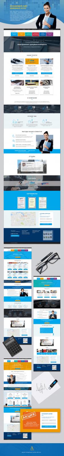 Дизайн многостраничного сайта посвящённого ЭДО.