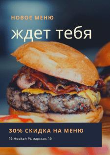 Дизайн плаката для Инстаграм