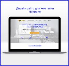Дизайн сайта для компании «Elfgram»