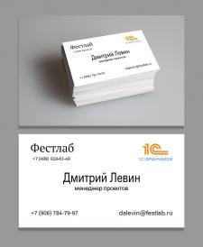 Дизайн визитки односторонней