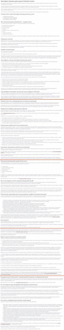 БЫТОВАЯ ТЕХНИКА | Интернет-магазин schaublorenz.su