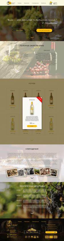 Дизайн сайта часной винодельни.