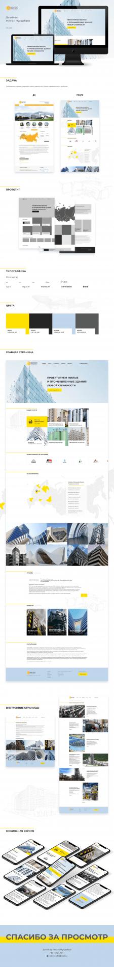 Редизайн веб-сайта проектной организации
