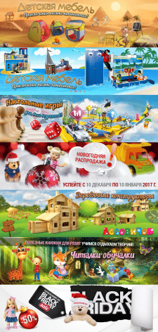 Серия баннеров для сайта Toydiscount