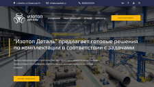 "Завод ""Изотоп Деталь"""