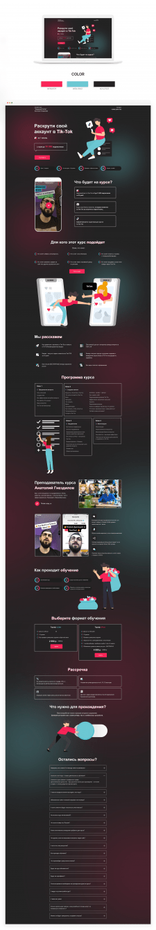 Онлайн курс - Раскрути свой аккаунт в Tik-Tok