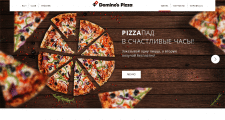 Дизайн для Domino's pizza