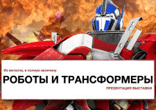 Создание Презентации для Выставки Роботов