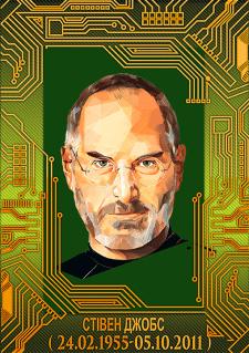 Портрети визначних інформатиків. Стівен Джобс