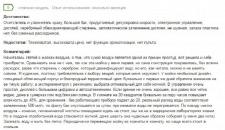 Отзывы о бытовой техники известных торговых марок.