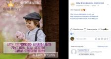 "Просування магазину ""Baby-Brand-Boutique Valerkast"