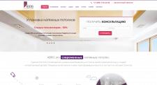 Сайт для компании натяжных потолов