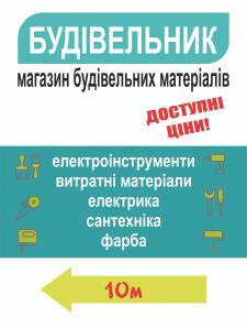 """Макет штендера для магазина """"Будивельник"""""""