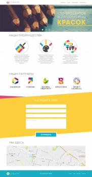 Дизайн сайта по цветоведенью