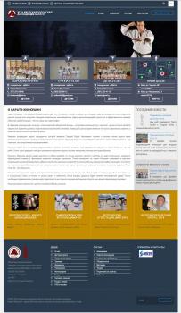 Сайт Киевской городской ассоциации карате