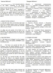 Перевод договора, RUS - ENG