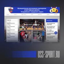 Сайт спортивной школы г.Уссурийска под ключ