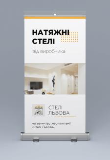 """Вертикальный баннер + логотип """"Стелі Львова"""""""