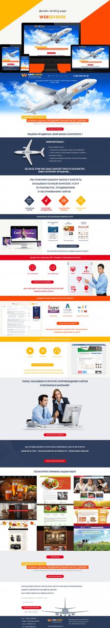 Дизайн Landing page, разработка сайтов  Webseversk