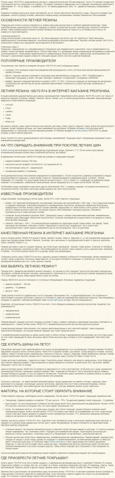 АВТО | Интернет-магазин шин ProfShina