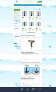 Статья в категорию товаров систем водоочистки