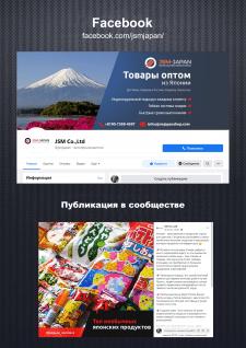 Товары из Японии оптом / Facebook