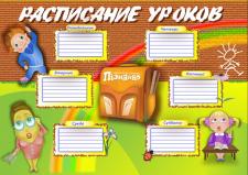 """расписание уроков для детского журнала """"Пізнайко"""""""