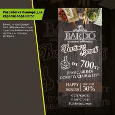 Баннер для ресторана Bardo