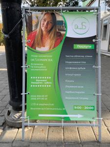 Рекламний банер dr.Stephanchuk