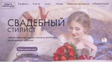 Landing page для свадебного визажиста