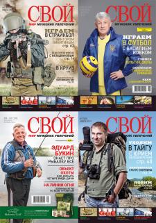 """Обложки журнала """"СВОЙ мир"""""""