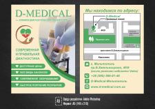 D-Medical - A5 - 2019