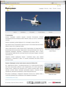"""Разработка сайта для компании """"Аэромодерн"""""""