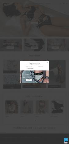Разработка интернет-магазина белья на Wordpress
