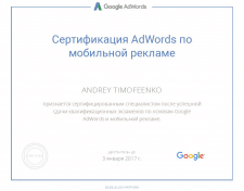Сертификат AdWords - мобильная реклама