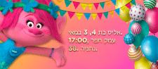 Пригласительный на детский праздник Израиль
