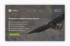 Дизайн главной страницы юридического сайта