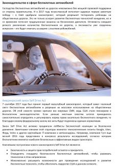 Беспилотные авто: научно-популярные статьи