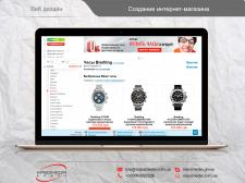 Интернет магазин часов «33 секунды»