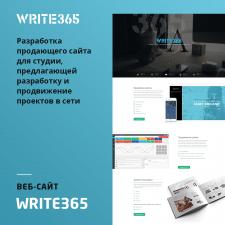 Разработка продающего сайта для web-студии