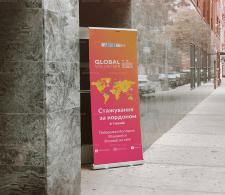 Банер - Global Volunteer