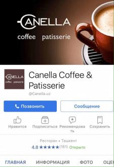 """Кофейня """"Canella"""" (Facebook)"""