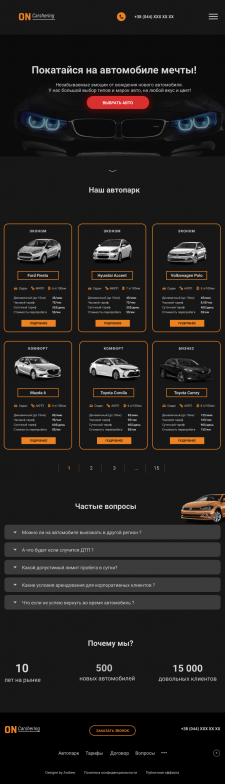 Дизайн сайта аренды авто